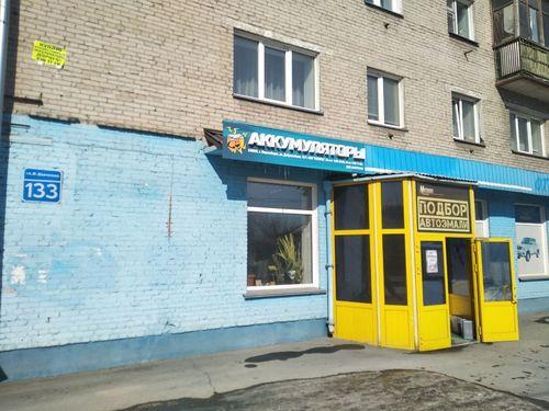 Магазин Клемма на Немировича